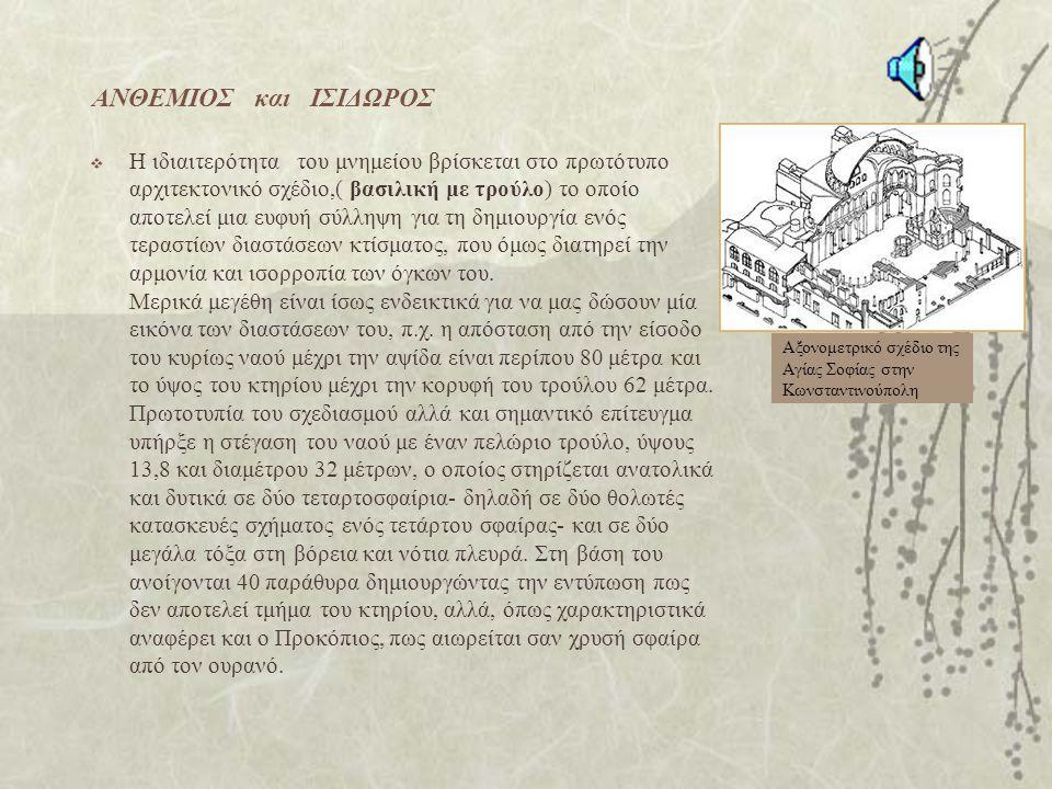 ΑΝΘΕΜΙΟΣ και ΙΣΙΔΩΡΟΣ  H ιδιαιτερότητα του μνημείου βρίσκεται στο πρωτότυπο αρχιτεκτονικό σχέδιο,( βασιλική με τρούλο) το οποίο αποτελεί μια ευφυή σύ