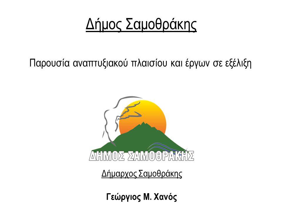 Τίτλος Έργου: Φωτοβολταϊκοί σταθμοί σε στέγες τριών (3) σχολικών κτιρίων Δήμου Σαμοθράκης Κατάσταση: • Ετοιμότητα προς υλοποίηση • Αδυναμία εύρεσης πόρων και δανεισμού Προϋπολογισμός Έργου: 46.000,00 € Υλοποιημένες Ενέργειες: • Μελέτη εφαρμογής εγκατάστασης Φ/Β συστημάτων • Αδειοδότηση Φ/Β σταθμών από ΔΕΗ Φορέας Χρηματοδότησης: Ιδίοι Πόροι – Μακροχρόνιος Δανεισμός • Γυμνάσιο – Λύκειο Σαμοθράκης • Δημοτικό Σχολείο Καμαριώτισσας • Δημοτικό Σχολείο Αλωνίων Άξονας Προτεραιότητας: ΠΡΟΣΤΑΣΙΑ ΤΟΥ ΠΕΡΙΒΑΛΛΟΝΤΟΣ ΚΑΙ ΒΕΛΤΙΩΣΗ ΠΟΙΟΤΗΤΑΣ ΖΩΗΣ Στόχος : Προστασία, διαχείριση και ανάδειξη φυσικών πόρων