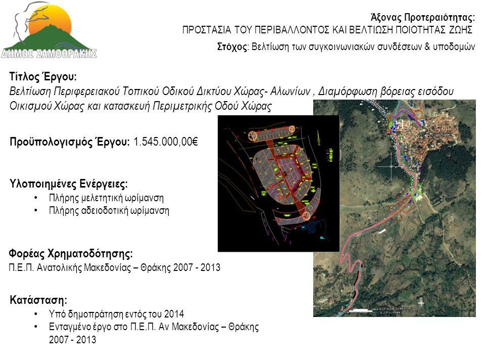 Τίτλος Έργου: Ανάπλαση, ανάδειξη και τουριστική αξιοποίηση ορεινού όγκου Σαμοθράκης (Περιπατητικές Ορειβατικές Διαδρομές) Κατάσταση: • Πλήρης μελετητική και αδειοδοτική ωρίμανση • Έτοιμο προς υποβολή στο νέο Π.Ε.Π.