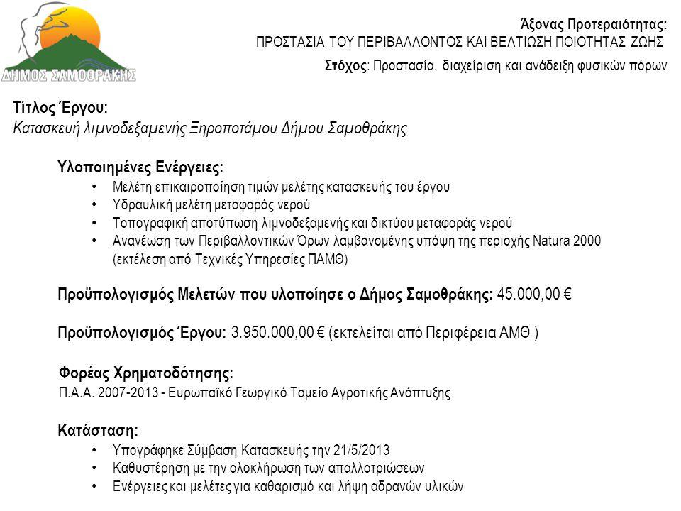 Τίτλος Έργου: Ποδηλατικές διαδρομές υπαίθρου Κατάσταση: • Eγκρίθηκε η πρόταση • Υπό δημοπράτηση • Σύνταξη τευχών δημοπράτησης Προϋπολογισμός Έργου: 46.051,55 € Υλοποιημένες Ενέργειες: • Σύνταξη & Υποβολή πρότασης από τις υπηρεσίες του Δήμου Φορέας Χρηματοδότησης: Leader N.