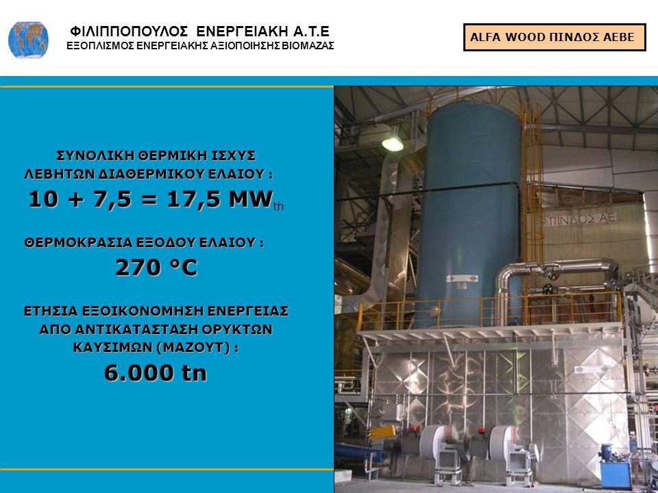 ΣΥΝΟΛΙΚΗ ΘΕΡΜΙΚΗ ΙΣΧΥΣ ΛΕΒΗΤΩΝ ΔΙΑΘΕΡΜΙΚΟΥ ΕΛΑΙΟΥ : 10 + 7,5 = 17,5 MW 10 + 7,5 = 17,5 MW th ΘΕΡΜΟΚΡΑΣΙΑ ΕΞΟΔΟΥ ΕΛΑΙΟΥ : 270 °C ΕΤΗΣΙΑ ΕΞΟΙΚΟΝΟΜΗΣΗ ΕΝ