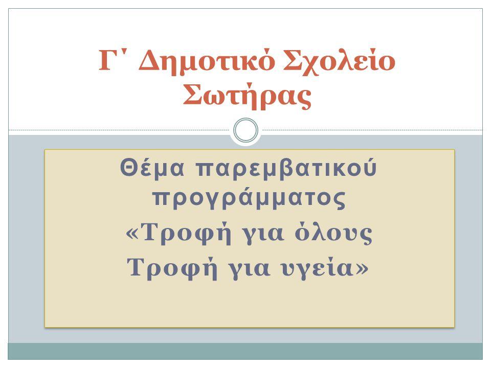 ΕΝΙΑΙΟ ΟΛΟΗΜΕΡΟ Γ΄ ΔΗΜΟΤΙΚΟ ΣΧΟΛΕΙΟ ΣΩΤΗΡΑΣ