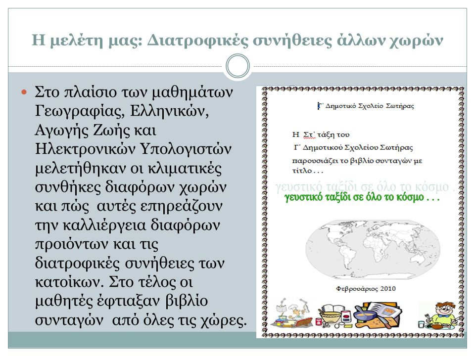  Στο πλαίσιο των μαθημάτων Γεωγραφίας, Ελληνικών, Αγωγής Ζωής και Ηλεκτρονικών Υπολογιστών μελετήθηκαν οι κλιματικές συνθήκες διαφόρων χωρών και πώς