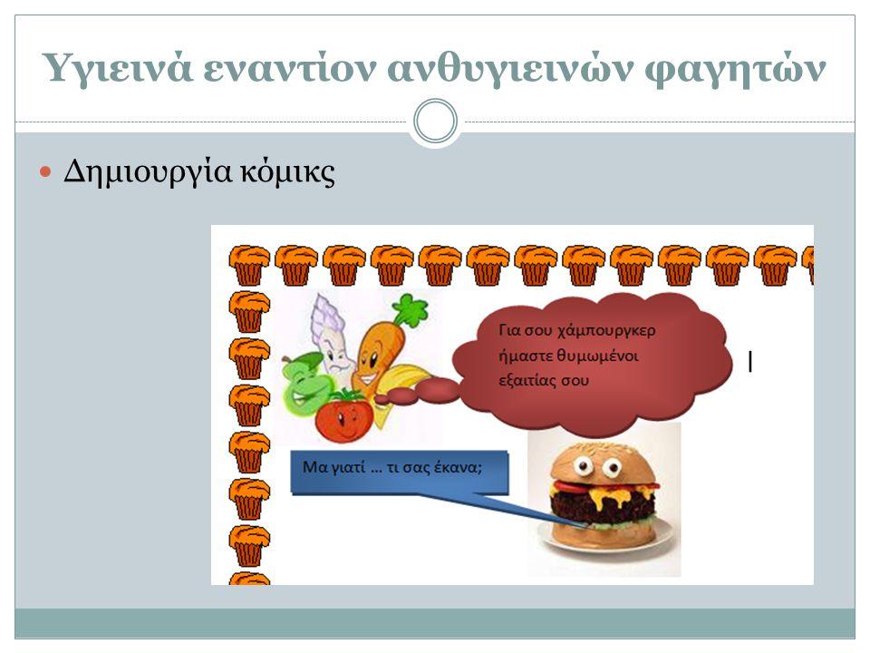  Δημιουργία κόμικς Υγιεινά εναντίον ανθυγιεινών φαγητών