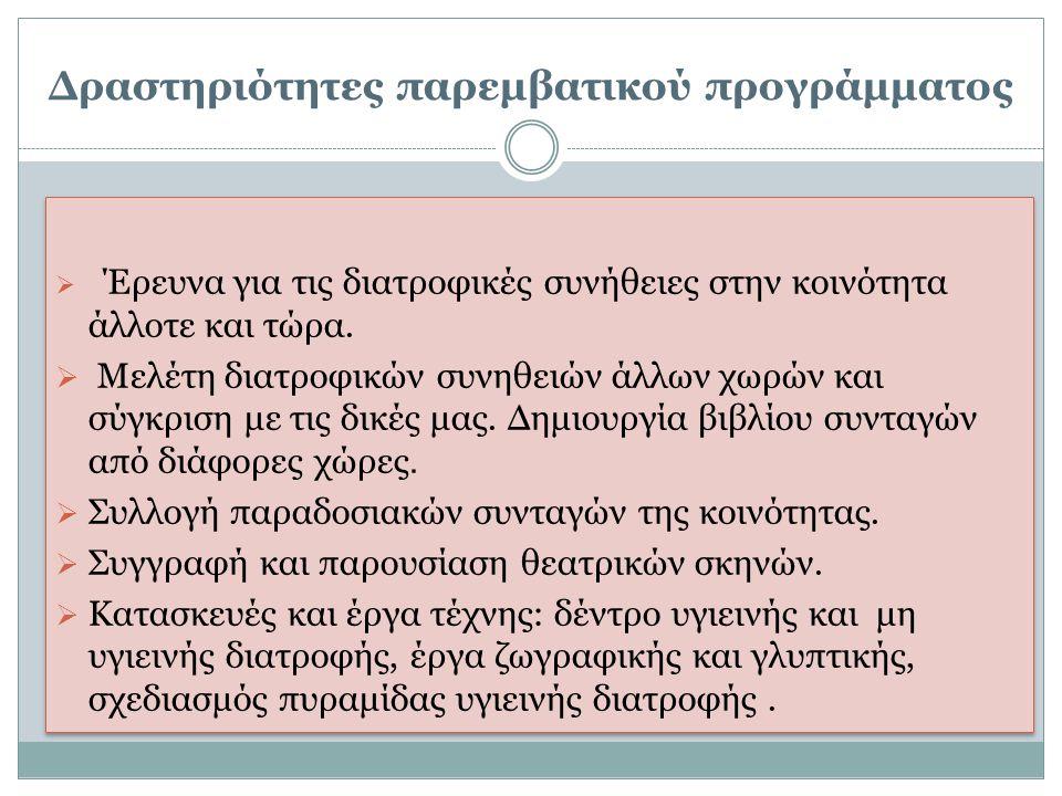  Μελέτη κυπριακών ενδημικών φυτών και βοτάνων στο μάθημα των Ηλεκτρονικών Υπολογιστών και των Ελληνικών:  Δημιουργία αφίσας Κατασκευή αφίσας: Ενδημικά φυτά της Κύπρου