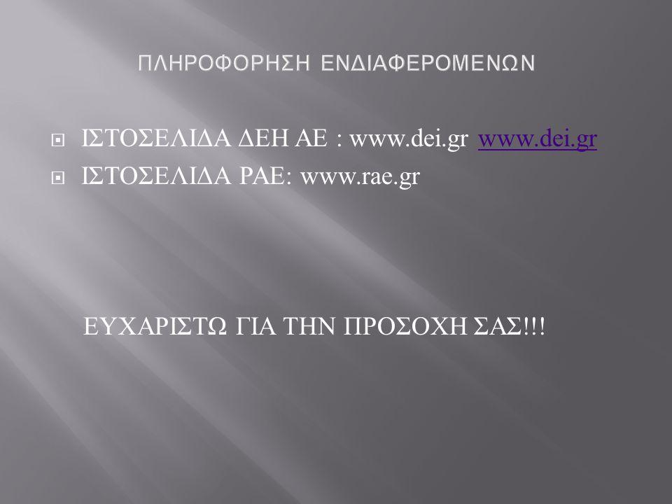  ΙΣΤΟΣΕΛΙΔΑ ΔΕΗ ΑΕ : www.dei.gr www.dei.gr www.dei.gr  ΙΣΤΟΣΕΛΙΔΑ ΡΑΕ : www.rae.gr ΕΥΧΑΡΙΣΤΩ ΓΙΑ ΤΗΝ ΠΡΟΣΟΧΗ ΣΑΣ !!!