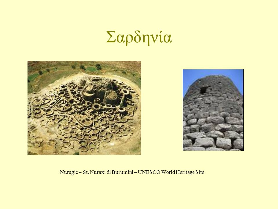 Σαρδηνία Nuragic – Su Nuraxi di Burumini – UNESCO World Heritage Site