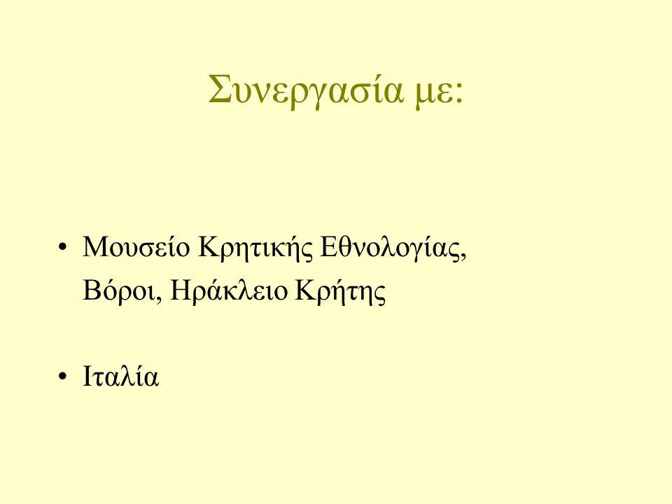 Συνεργασία με: •Μουσείο Κρητικής Εθνολογίας, Βόροι, Ηράκλειο Κρήτης •Ιταλία