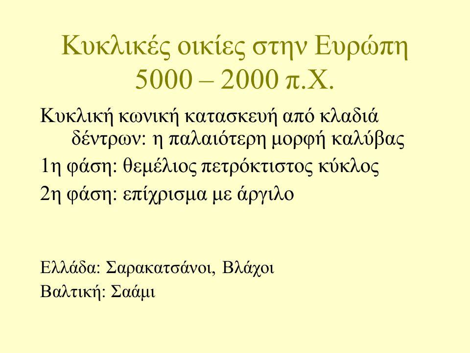Κυκλικές οικίες στην Ευρώπη 5000 – 2000 π.Χ. Κυκλική κωνική κατασκευή από κλαδιά δέντρων: η παλαιότερη μορφή καλύβας 1η φάση: θεμέλιος πετρόκτιστος κύ
