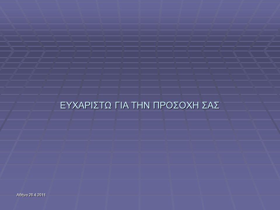 Αθήνα 28.4.2011 ΕΥΧΑΡΙΣΤΩ ΓΙΑ ΤΗΝ ΠΡΟΣΟΧΗ ΣΑΣ