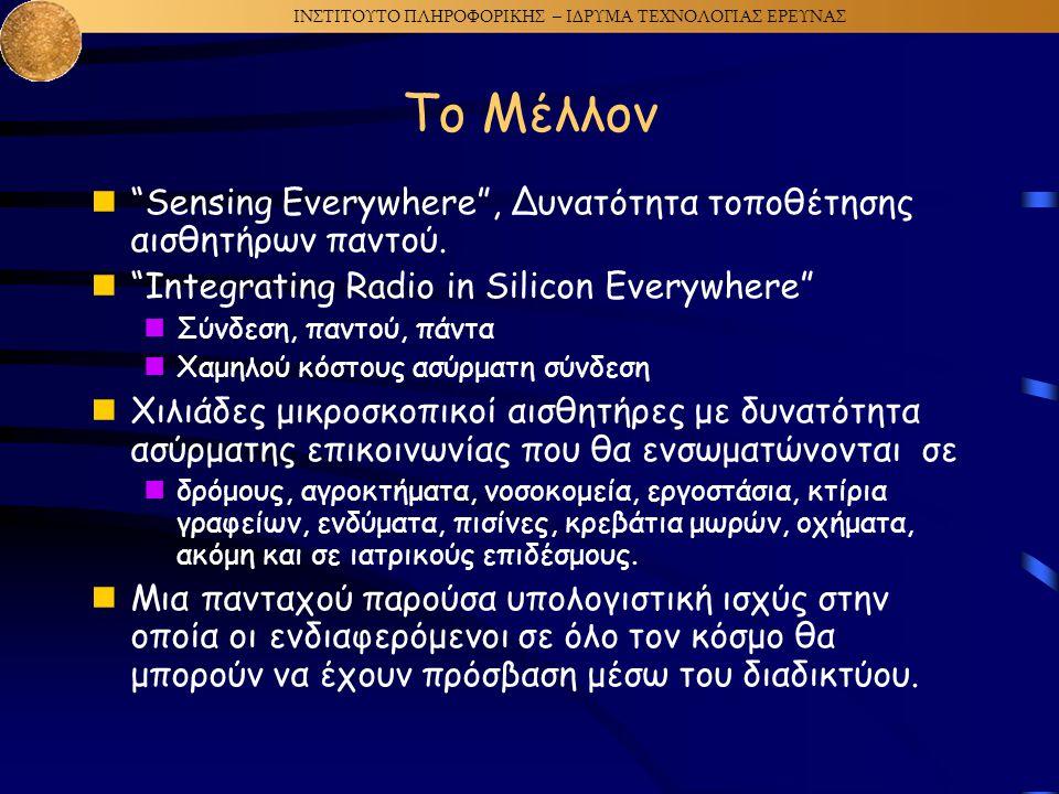 """ΙΝΣΤΙΤΟΥΤΟ ΠΛΗΡΟΦΟΡΙΚΗΣ – ΙΔΡΥΜΑ ΤΕΧΝΟΛΟΓΙΑΣ ΕΡΕΥΝΑΣ Το Μέλλον  """"Sensing Everywhere"""", Δυνατότητα τοποθέτησης αισθητήρων παντού.  """"Integrating Radio"""