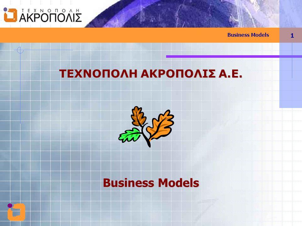 Business Models 1 ΤΕΧΝΟΠΟΛΗ ΑΚΡΟΠΟΛΙΣ Α.Ε.