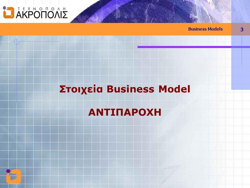 Business Models 3 Στοιχεία Business Model ΑΝΤΙΠΑΡΟΧΗ
