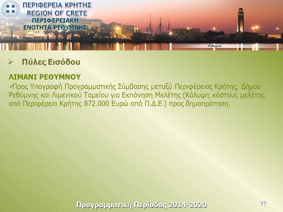 ΠΕΡΙΦΕΡΕΙΑΚΗ ΕΝΟΤΗΤΑ ΡΕΘΥΜΝΗΣ ΛΙΜΑΝΙ ΡΕΘΥΜΝΟΥ  Προς Υπογραφή Προγραμματικής Σύμβασης μεταξύ Περιφέρειας Κρήτης, Δήμου Ρεθύμνης και Λιμενικού Ταμείου