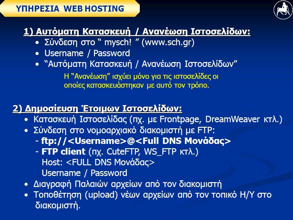 ΥΠΗΡΕΣΙΑ WEB HOSTING 1) Αυτόματη Κατασκευή / Ανανέωση Ιστοσελίδων: • Σύνδεση στο mysch.