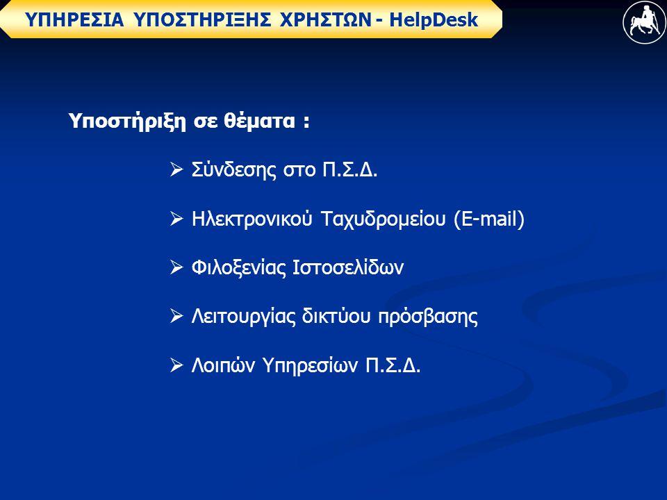 ΥΠΗΡΕΣΙΑ ΥΠΟΣΤΗΡΙΞΗΣ ΧΡΗΣΤΩΝ - ΗelpDesk Υποστήριξη σε θέματα :  Σύνδεσης στο Π.Σ.Δ.