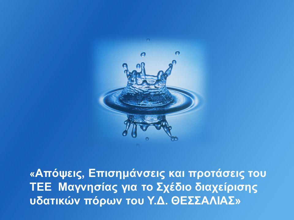 « Απόψεις, Επισημάνσεις και προτάσεις του ΤΕΕ Μαγνησίας για το Σχέδιο διαχείρισης υδατικών πόρων του Υ.Δ.