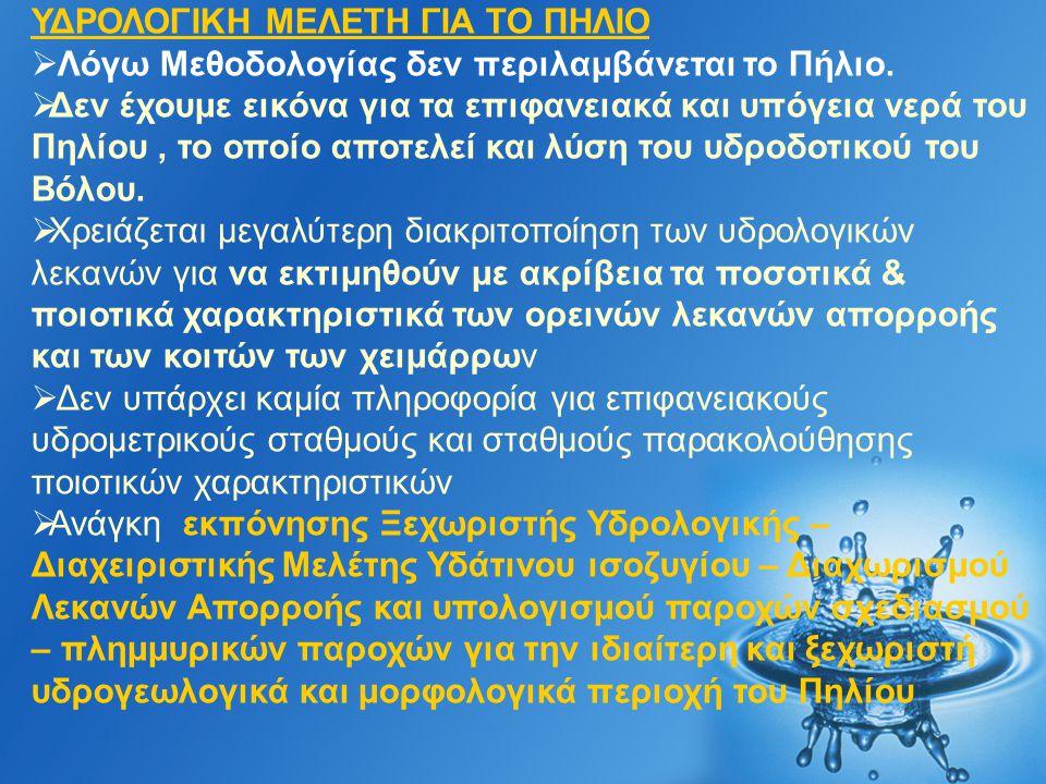Η ΟΜΑΔΑ ΔΟΥΛΕΙΑΣ ΤΟΥ ΤΕΕ – τμ Μαγνησίας: •Φλαμπούρης Κώστας •Μπακλατσή Γραμματή •Παπαζήσης Βασίλης •Μαργαρίτα Μαργαρίτη •Ταταρίδου Αγγελική •Σιδηρόπουλος Παντελής ΕΥΧΑΡΙΣΤΟΥΜΕ