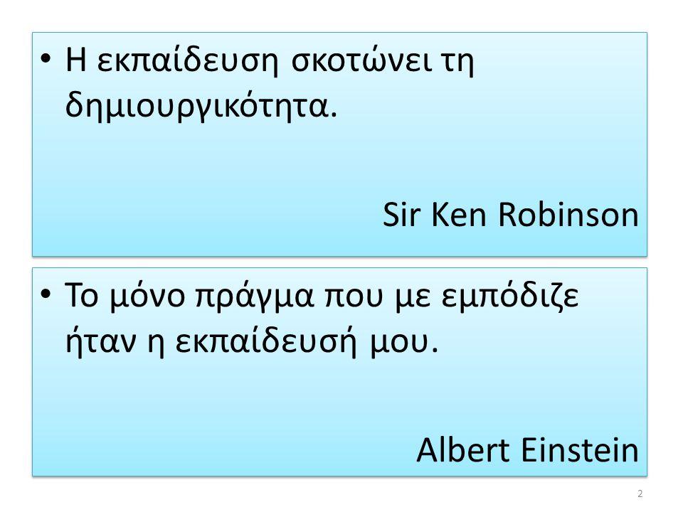 • Το μόνο πράγμα που με εμπόδιζε ήταν η εκπαίδευσή μου. Albert Einstein • Το μόνο πράγμα που με εμπόδιζε ήταν η εκπαίδευσή μου. Albert Einstein 2 • Η
