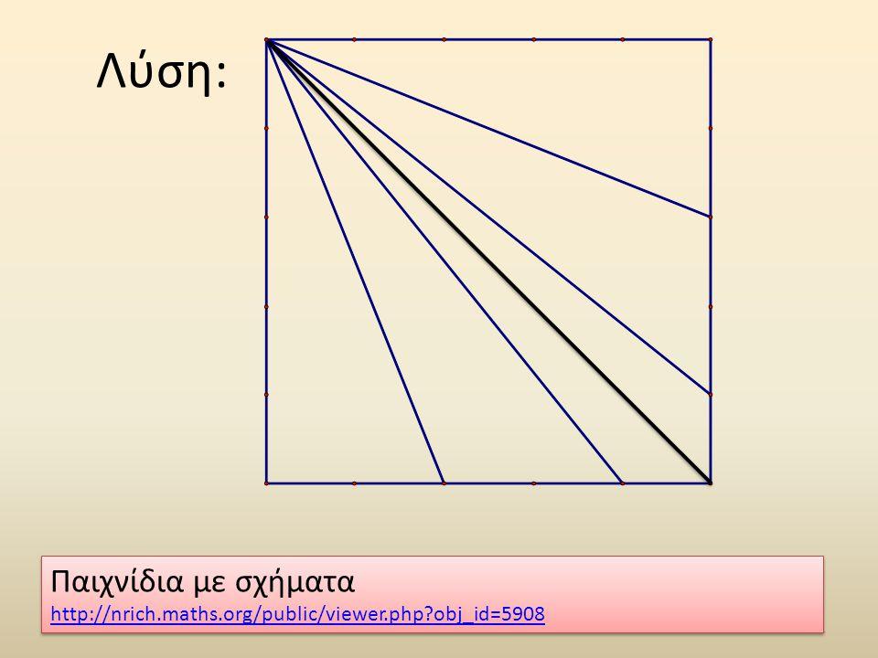 Λύση: 21 Παιχνίδια με σχήματα http://nrich.maths.org/public/viewer.php?obj_id=5908 http://nrich.maths.org/public/viewer.php?obj_id=5908 Παιχνίδια με σ