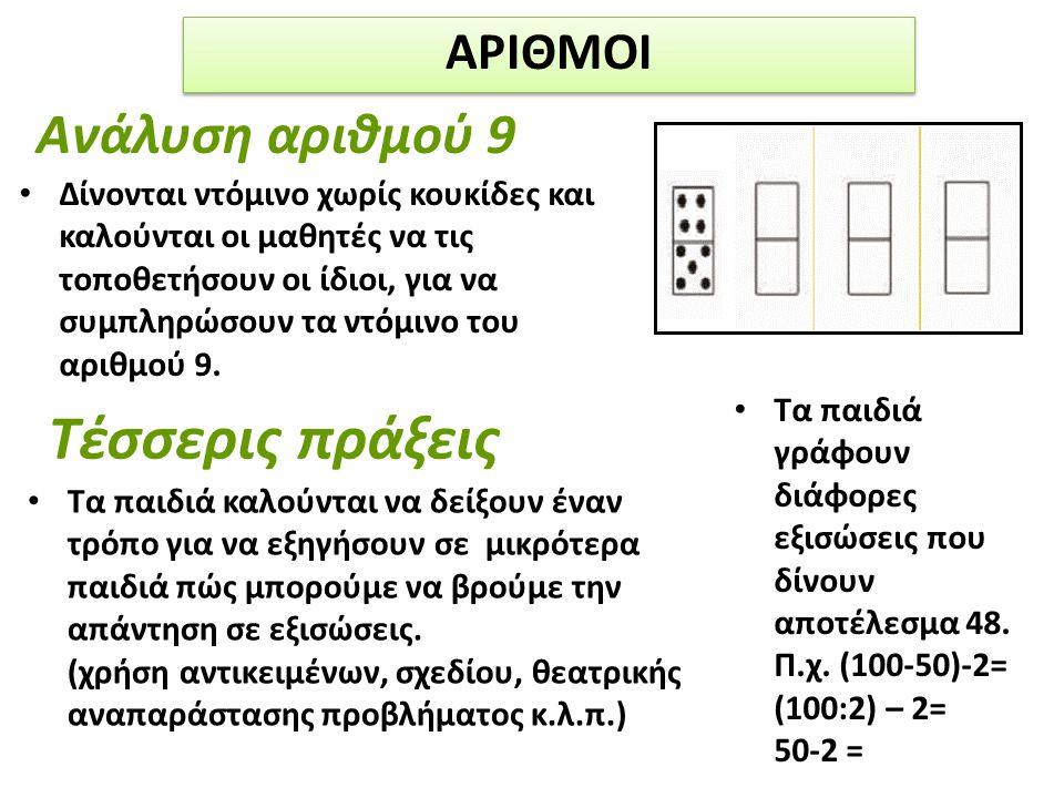 ΑΡΙΘΜΟΙ • Δίνονται ντόμινο χωρίς κουκίδες και καλούνται οι μαθητές να τις τοποθετήσουν οι ίδιοι, για να συμπληρώσουν τα ντόμινο του αριθμού 9. 28 Τέσσ