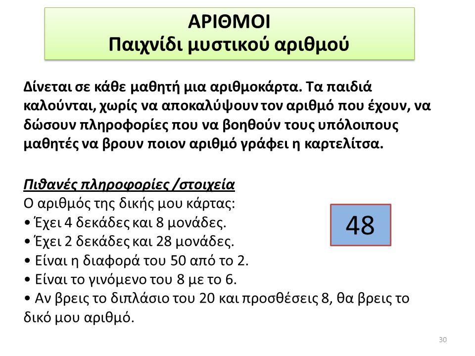 ΑΡΙΘΜΟΙ Παιχνίδι μυστικού αριθμού 30 48 Δίνεται σε κάθε μαθητή μια αριθμοκάρτα. Τα παιδιά καλούνται, χωρίς να αποκαλύψουν τον αριθμό που έχουν, να δώσ