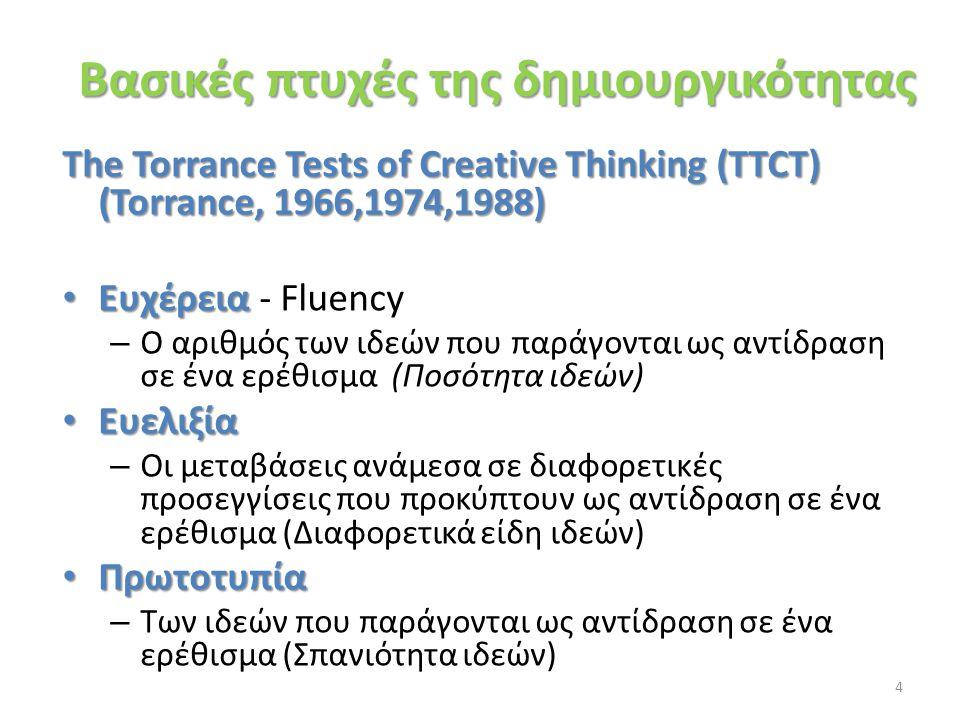 Βασικές πτυχές της δημιουργικότητας The Torrance Tests of Creative Thinking (TTCT) (Torrance, 1966,1974,1988) • Ευχέρεια • Ευχέρεια - Fluency – Ο αριθ