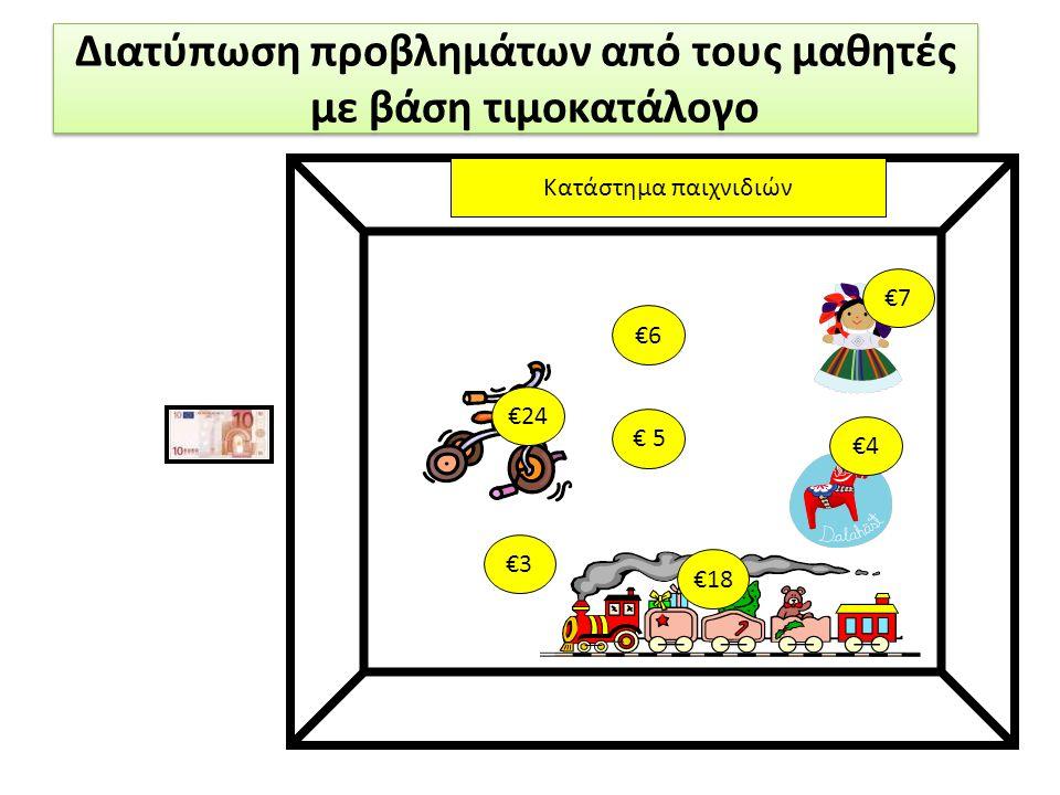 Διατύπωση προβλημάτων από τους μαθητές με βάση τιμοκατάλογο €24 € 5 €4 €6 €7 €18 €3 Κατάστημα παιχνιδιών