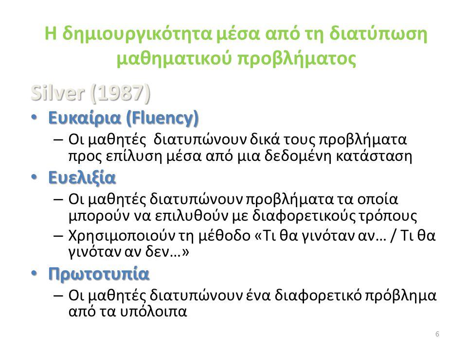H δημιουργικότητα μέσα από τη διατύπωση μαθηματικού προβλήματος Silver (1987) • Ευκαίρια (Fluency) – Οι μαθητές διατυπώνουν δικά τους προβλήματα προς
