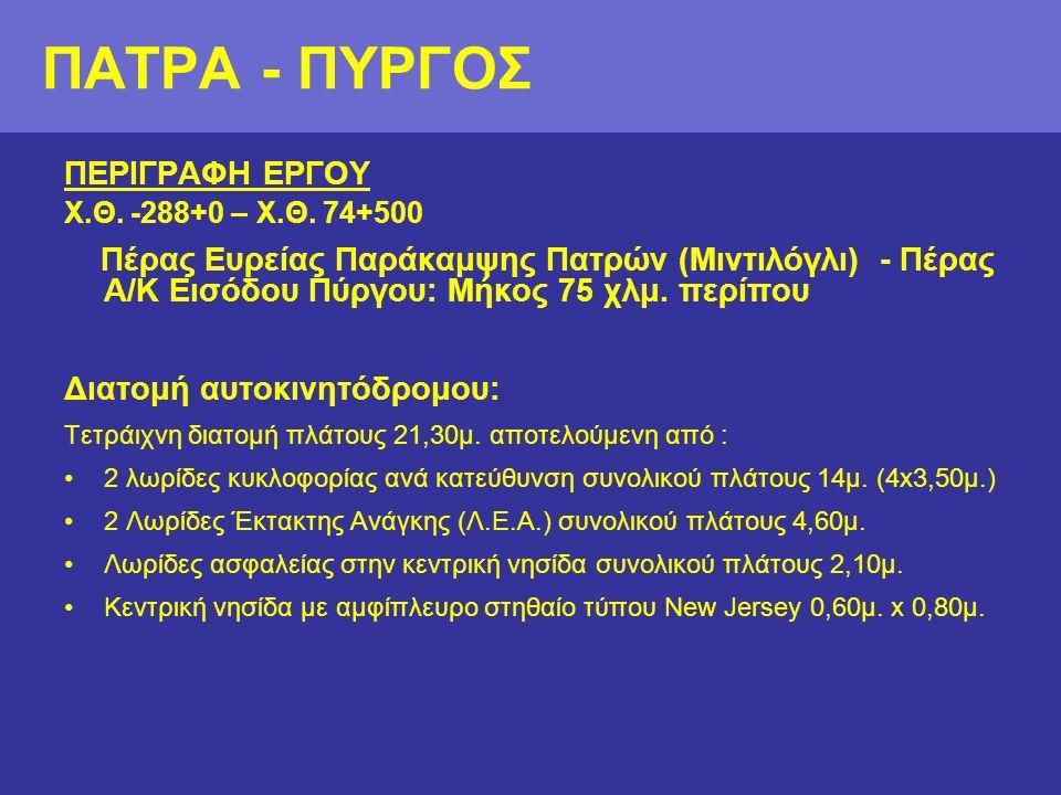 ΠΕΡΙΓΡΑΦΗ ΕΡΓΟΥ Χ.Θ.-288+0 – Χ.Θ.