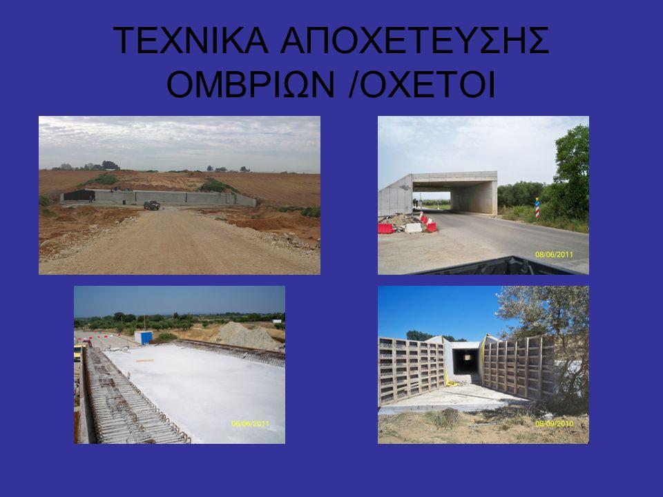 ΤΕΧΝΙΚΑ ΑΠΟΧΕΤΕΥΣΗΣ ΟΜΒΡΙΩΝ /ΟΧΕΤΟΙ