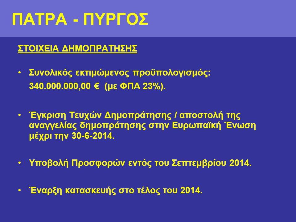ΣΤΟΙΧΕΙΑ ΔΗΜΟΠΡΑΤΗΣΗΣ •Συνολικός εκτιμώμενος προϋπολογισμός: 340.000.000,00 € (με ΦΠΑ 23%).