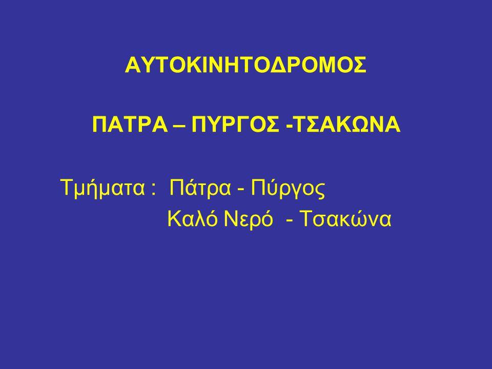 ΕΙΣΑΓΩΓΗ ΝΟΜΙΚΟ ΠΛΑΙΣΙΟ 1.Ν.