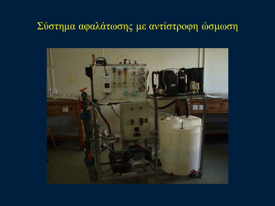 Φίλτρο κατακράτησης σωματιδίων(κάτω) και φίλτρο ενεργού άνθρακα για κατακράτηση χλωρίου(πάνω)