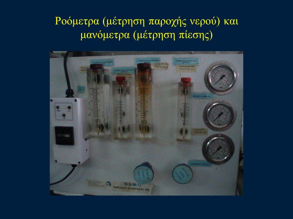 Ροόμετρα (μέτρηση παροχής νερού) και μανόμετρα (μέτρηση πίεσης)