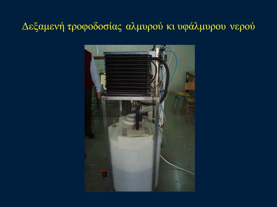 Δεξαμενή τροφοδοσίας αλμυρού κι υφάλμυρου νερού