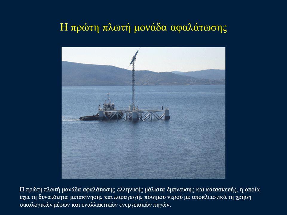 Σχηματική αναπαράσταση της πλωτής κατασκευής του συστήματος αφαλάτωσης H περιφέρεια αποτελείται από τέσσερις κυλινδρικούς πλωτήρες που πλαισιώνουν τον τριώροφο κεντρικό άξονα, όπου βρίσκονται οι βασικές λειτουργικές εγκαταστάσεις, το κέντρο ελέγχου, καθώς και η δεξαμενή που χρησιμοποιείται ως αποθηκευτικός χώρος φύλαξης του παραγόμενου πόσιμου νερού.