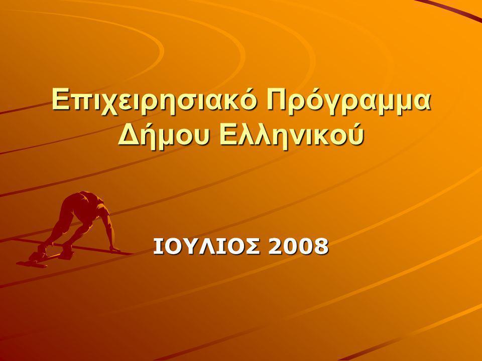 Επιχειρησιακό Πρόγραμμα Δήμου Ελληνικού ΙΟΥΛΙΟΣ 2008