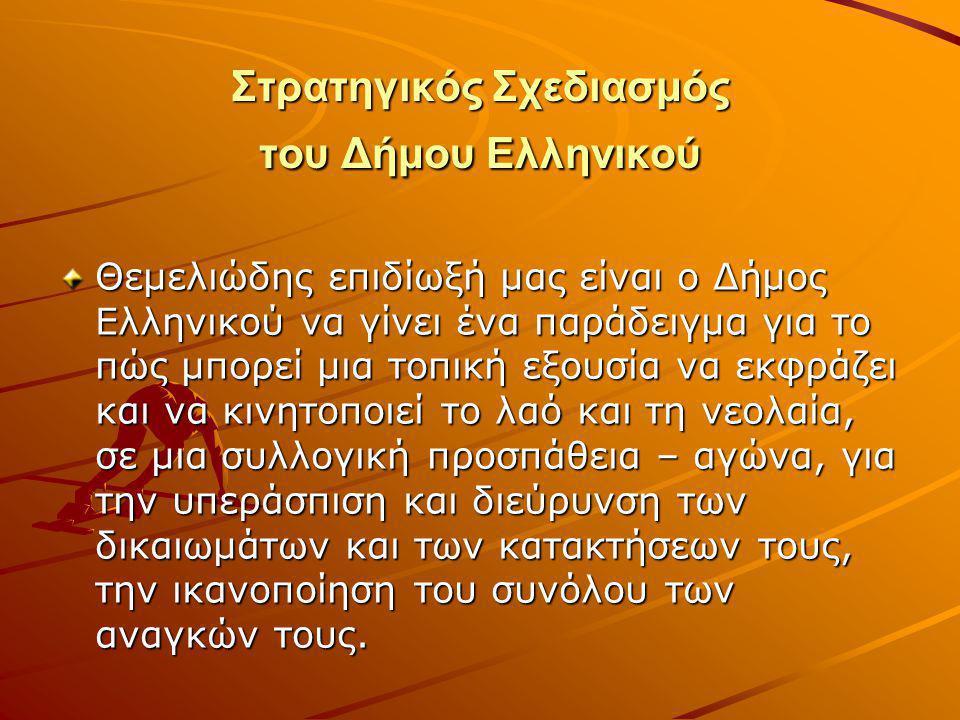 Στρατηγικός Σχεδιασμός του Δήμου Ελληνικού Θεμελιώδης επιδίωξή μας είναι ο Δήμος Ελληνικού να γίνει ένα παράδειγμα για το πώς μπορεί μια τοπική εξουσί