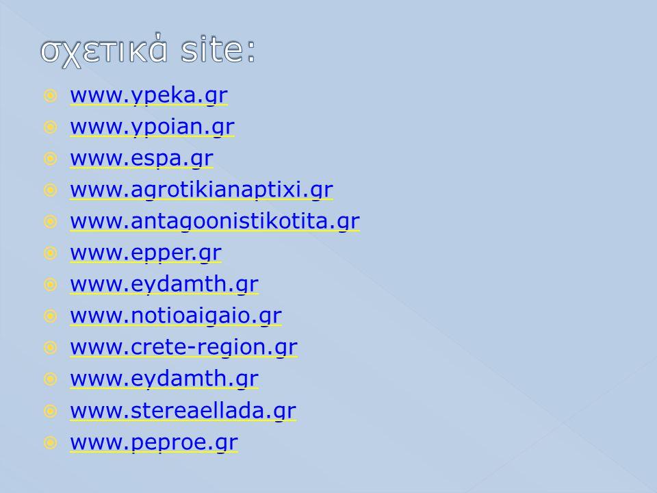  www.ypeka.gr www.ypeka.gr  www.ypoian.gr www.ypoian.gr  www.espa.gr www.espa.gr  www.agrotikianaptixi.gr www.agrotikianaptixi.gr  www.antagoonis