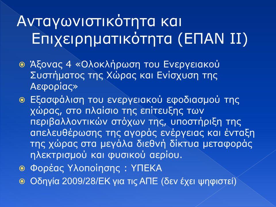 Άξονας 4 «Ολοκλήρωση του Ενεργειακού Συστήματος της Χώρας και Ενίσχυση της Αεφορίας»  Εξασφάλιση του ενεργειακού εφοδιασμού της χώρας, στο πλαίσιο