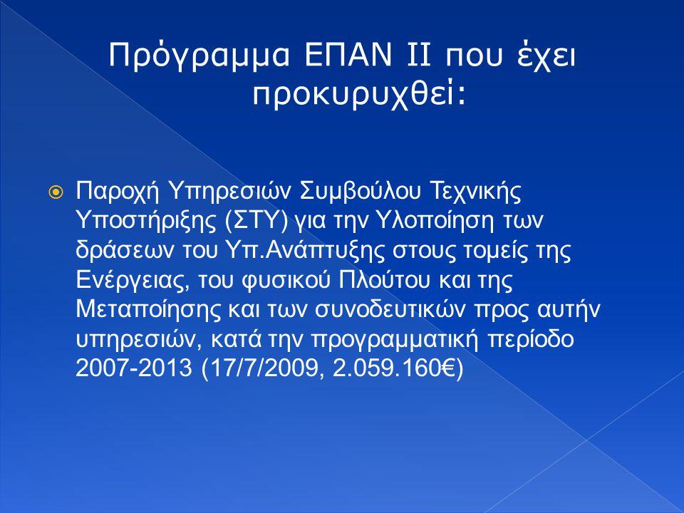  Παροχή Υπηρεσιών Συμβούλου Τεχνικής Υποστήριξης (ΣΤΥ) για την Υλοποίηση των δράσεων του Υπ.Ανάπτυξης στους τομείς της Ενέργειας, του φυσικού Πλούτου και της Μεταποίησης και των συνοδευτικών προς αυτήν υπηρεσιών, κατά την προγραμματική περίοδο 2007-2013 (17/7/2009, 2.059.160€)