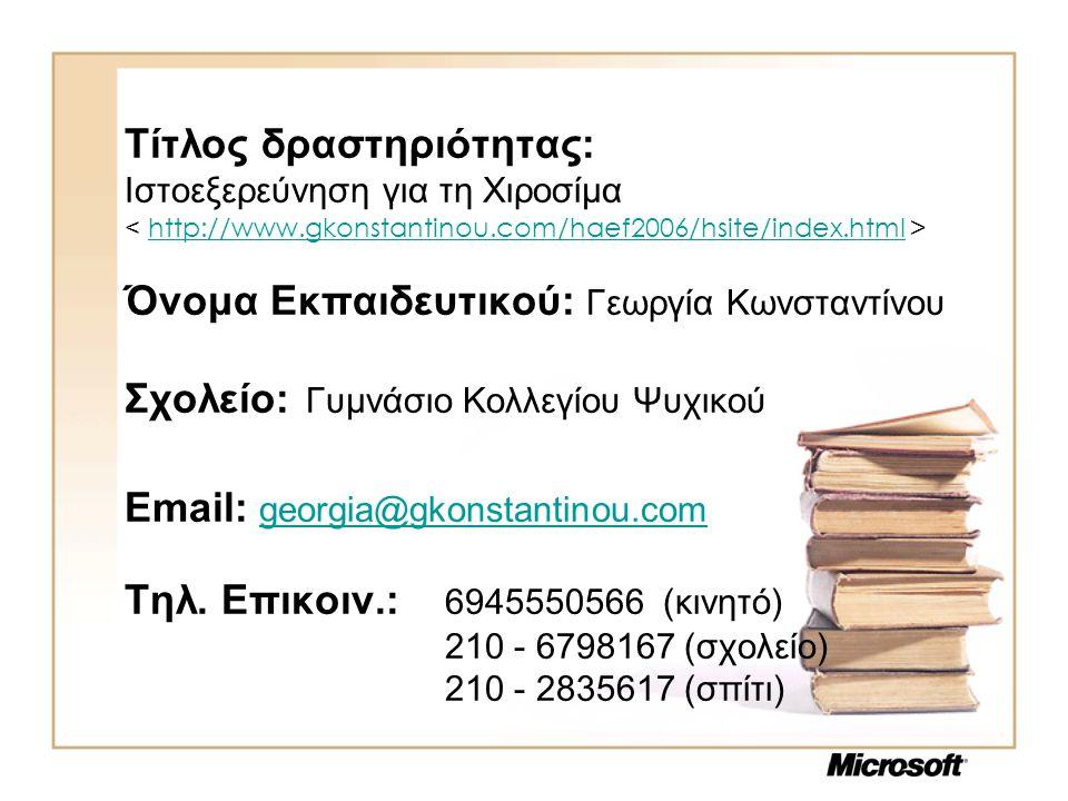 Τίτλος δραστηριότητας: Ιστοεξερεύνηση για τη Χιροσίμα Όνομα Εκπαιδευτικού: Γεωργία Κωνσταντίνου Σχολείο: Γυμνάσιο Κολλεγίου Ψυχικού Email: georgia@gko