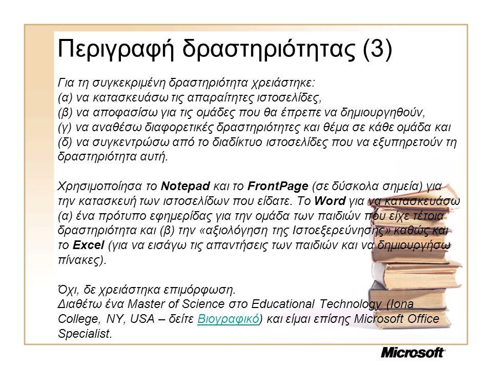 Περιγραφή δραστηριότητας (3) Για τη συγκεκριμένη δραστηριότητα χρειάστηκε: (α) να κατασκευάσω τις απαραίτητες ιστοσελίδες, (β) να αποφασίσω για τις ομ