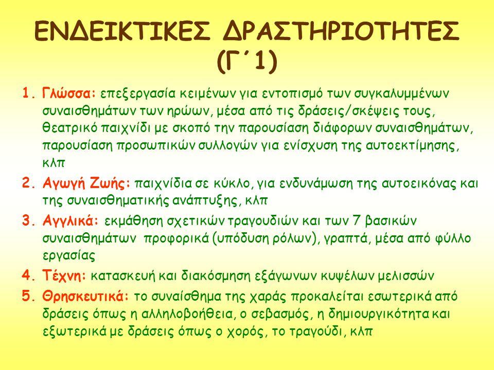 ΕΝΔΕΙΚΤΙΚΕΣ ΔΡΑΣΤΗΡΙΟΤΗΤΕΣ (Γ΄1) 1.Γλώσσα: επεξεργασία κειμένων για εντοπισμό των συγκαλυμμένων συναισθημάτων των ηρώων, μέσα από τις δράσεις/σκέψεις
