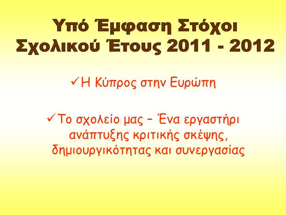  Η Κύπρος στην Ευρώπη  Το σχολείο μας – Ένα εργαστήρι ανάπτυξης κριτικής σκέψης, δημιουργικότητας και συνεργασίας