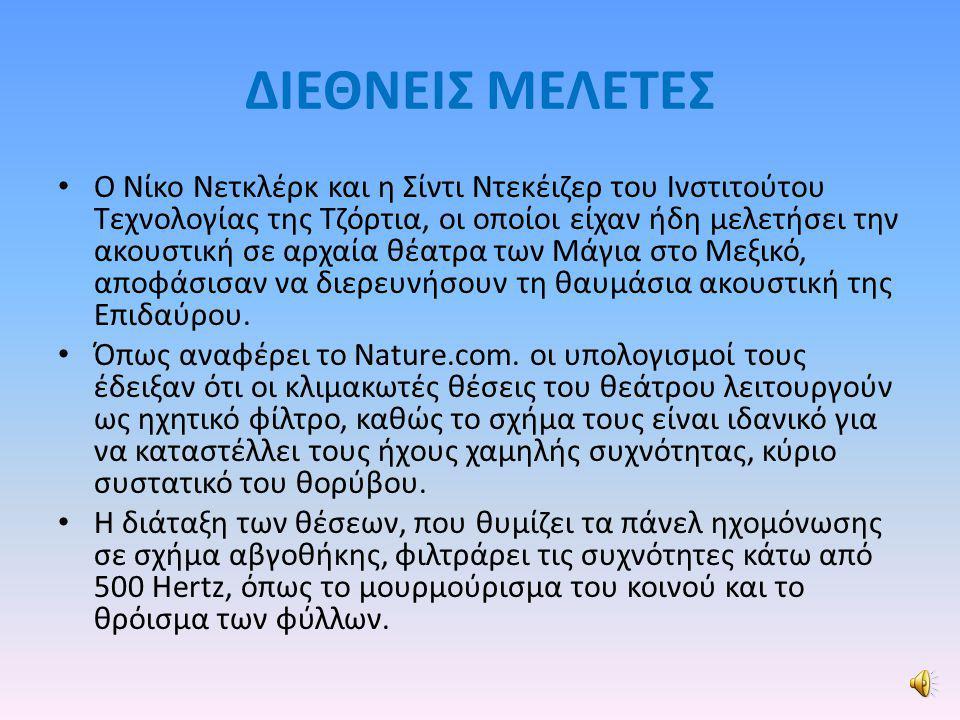 ΔΙΕΘΝΕΙΣ ΜΕΛΕΤΕΣ •Ο•Ο Νίκο Νετκλέρκ και η Σίντι Ντεκέιζερ του Ινστιτούτου Τεχνολογίας της Τζόρτια, οι οποίοι είχαν ήδη μελετήσει την ακουστική σε αρχα