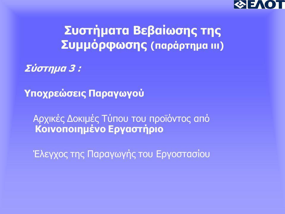 Συστήματα Βεβαίωσης της Συμμόρφωσης (παράρτημα ιιι) Σύστημα 3 : Υποχρεώσεις Παραγωγού Αρχικές Δοκιμές Τύπου του προϊόντος από Κοινοποιημένο Εργαστήριο Έλεγχος της Παραγωγής του Εργοστασίου