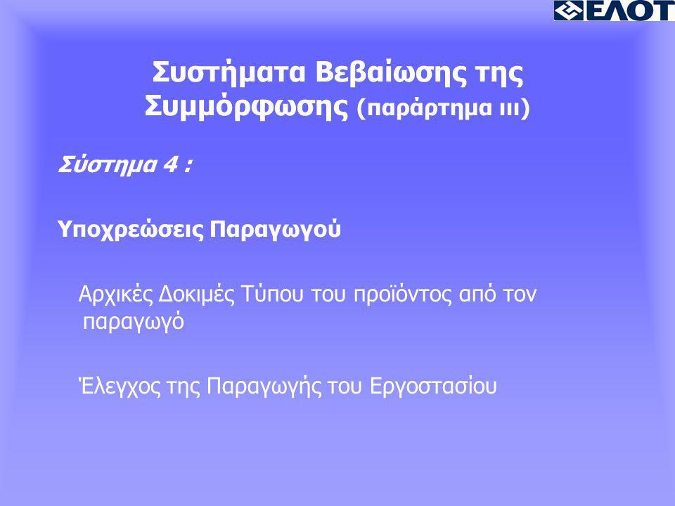 Συστήματα Βεβαίωσης της Συμμόρφωσης (παράρτημα ιιι) Σύστημα 4 : Υποχρεώσεις Παραγωγού Αρχικές Δοκιμές Τύπου του προϊόντος από τον παραγωγό Έλεγχος της Παραγωγής του Εργοστασίου