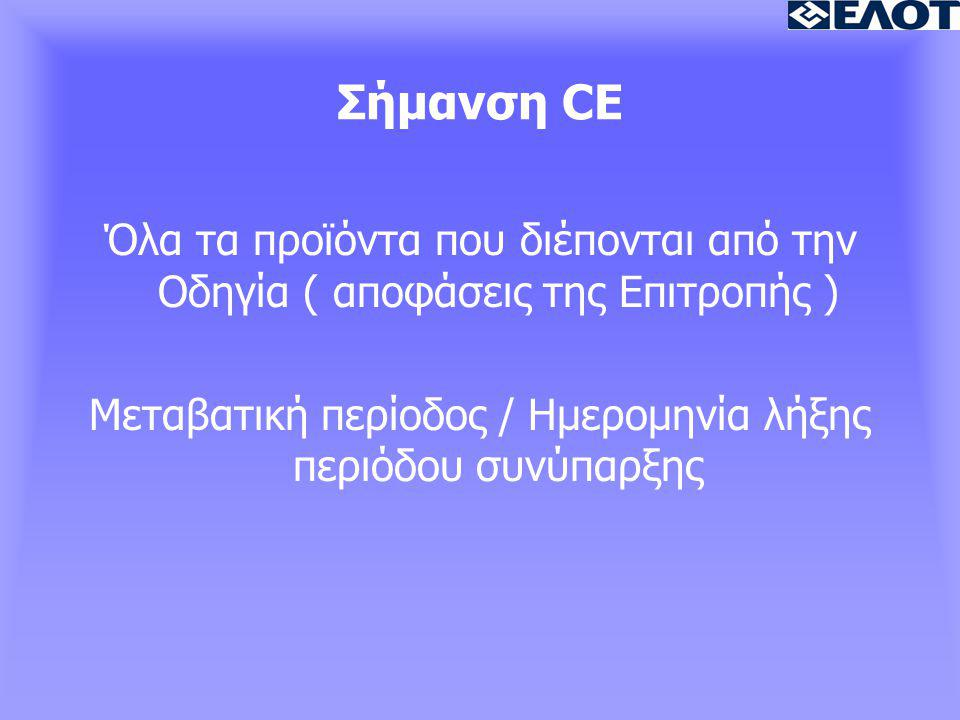 Σήμανση CE Όλα τα προϊόντα που διέπονται από την Οδηγία ( αποφάσεις της Επιτροπής ) Μεταβατική περίοδος / Ημερομηνία λήξης περιόδου συνύπαρξης